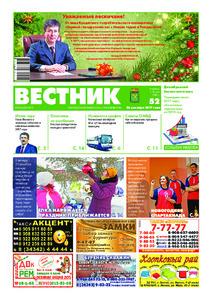 db118fd395c Вестник. 2017. № 52