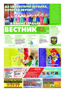 Вестник. 2016. № 14 3c185678767