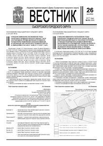 419e90e55ee0 Вестник Сысертского городского округа. 2017. № 50
